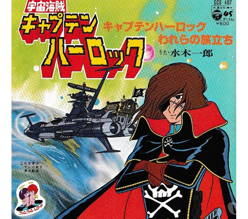 compact disc dvd e videogames Palermo e provincia Palermo - Foto di Vivastreet.it CAPITAN HARLOCK Space Pirate - 7'' - 45 giri 1978